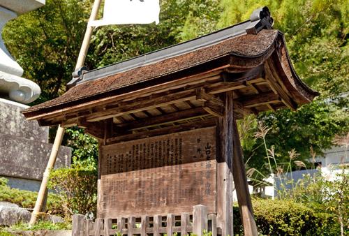 山口大神宮由緒書屋根
