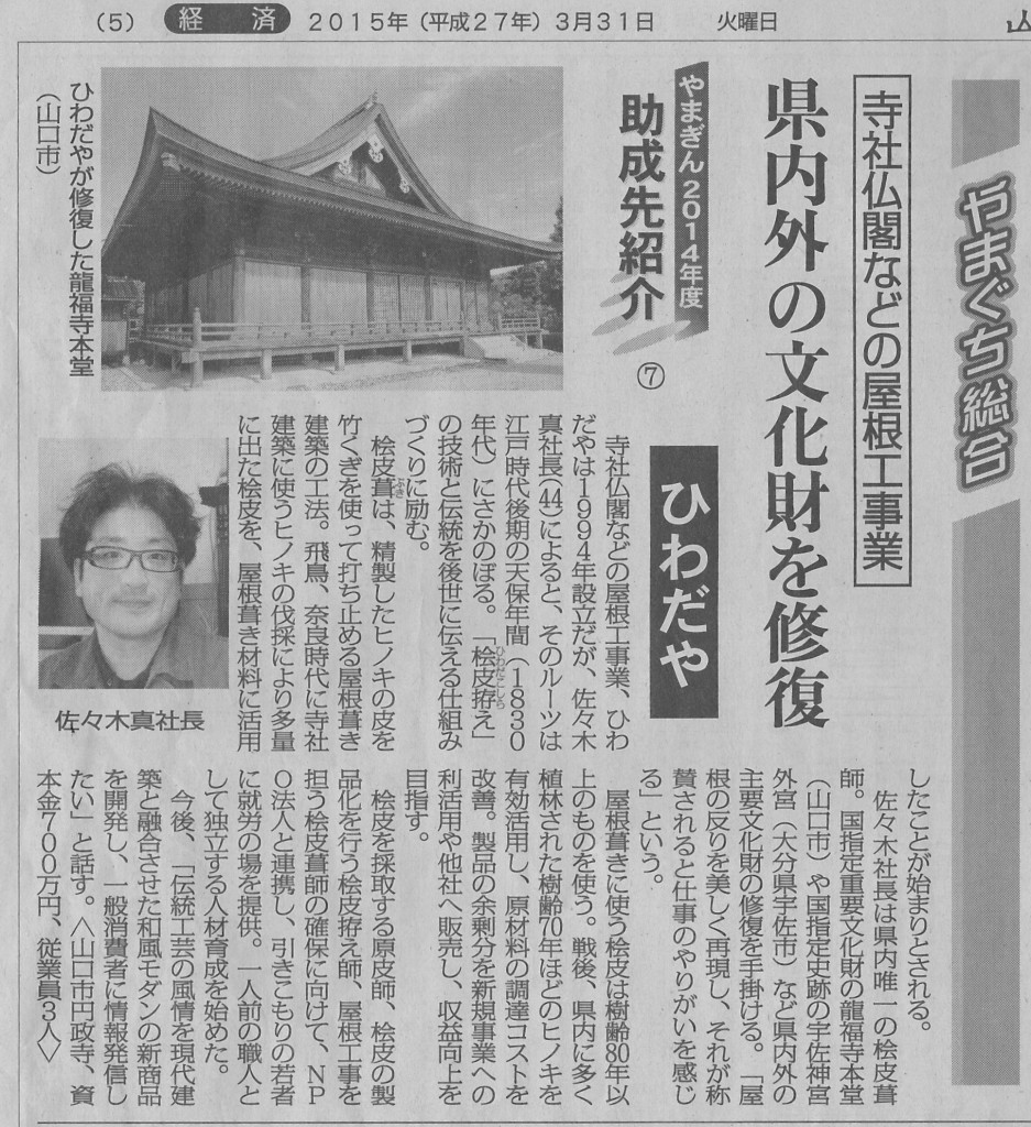 山口新聞15.3.31