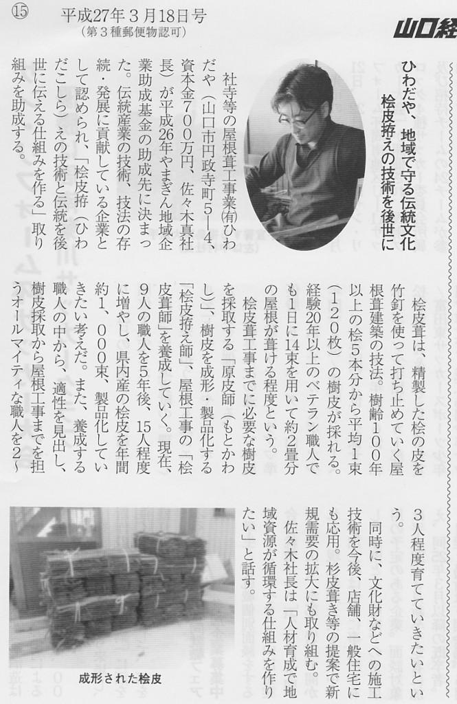 山口経済新聞15.3.18