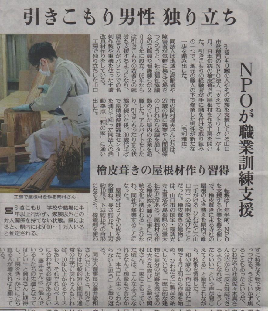 読売新聞15.5.1
