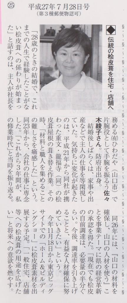 山口経済レポート15.7.28