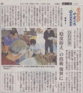 山口新聞平成27年12月10日