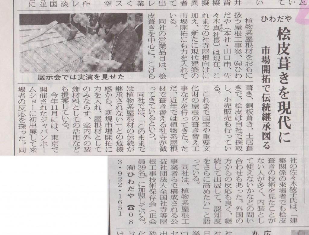 日本屋根経済新聞16.1