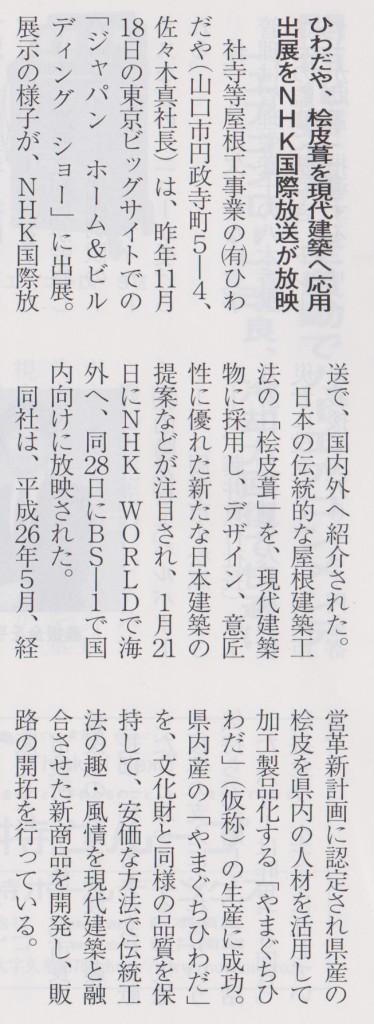 山口経済レポート平成28年2月8日号