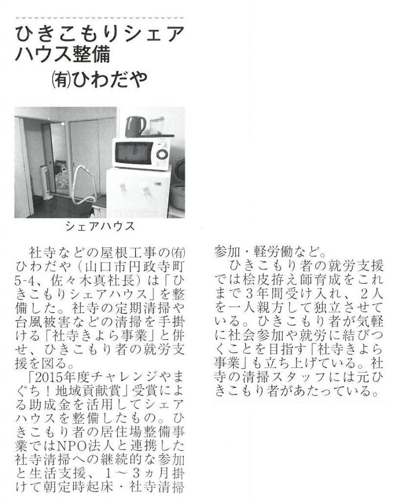 ケイザイ防長2016,3,14