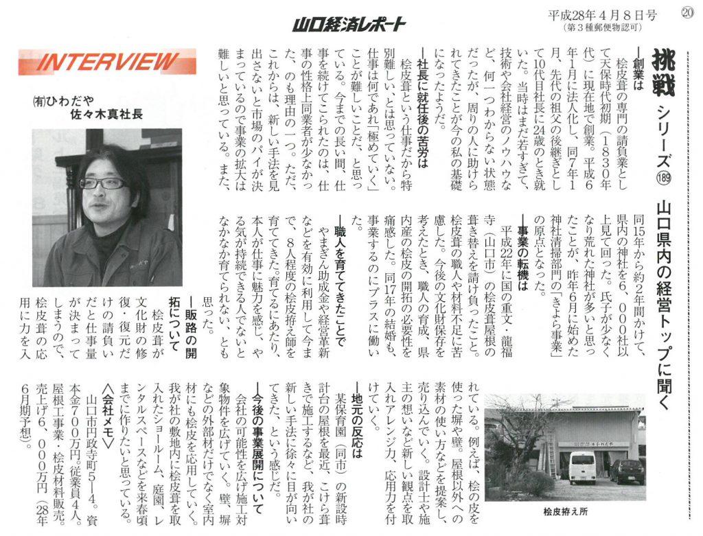 山口防長経済レポート4.18