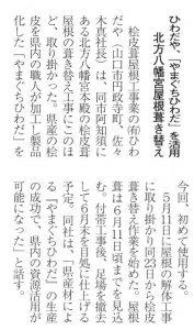 山口経済レポート16.5.28