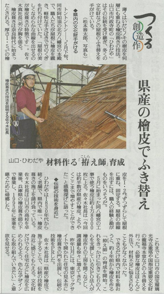 読売新聞16.6.1