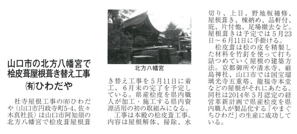 週刊ケイザイ防長16.5.12