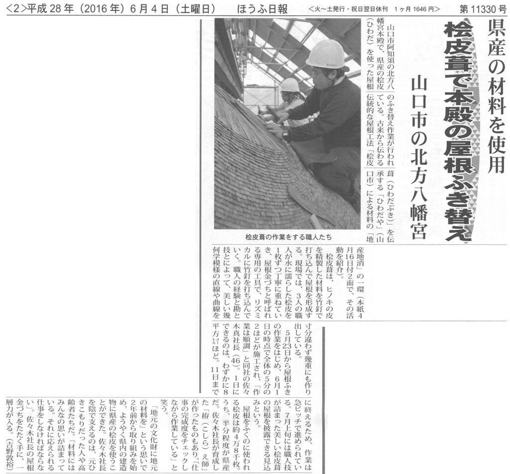防府日報2016.6.4