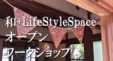 和+Life Style Space